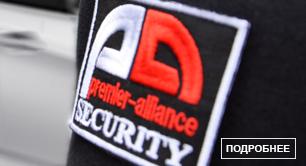 Охрана и безопасность Премьер Альянс